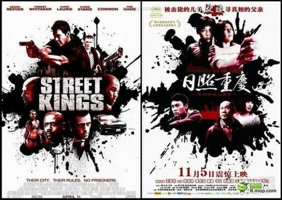 china_movie_ripoffs