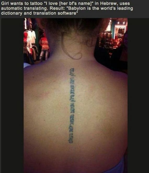 worst_tattoos_ever