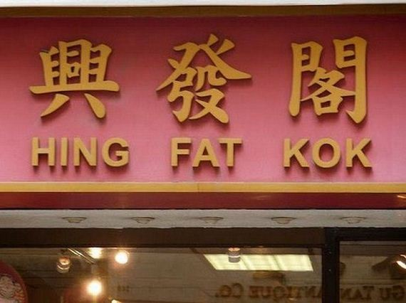 13-shameless-restaurant-names